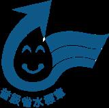 普級省水標章