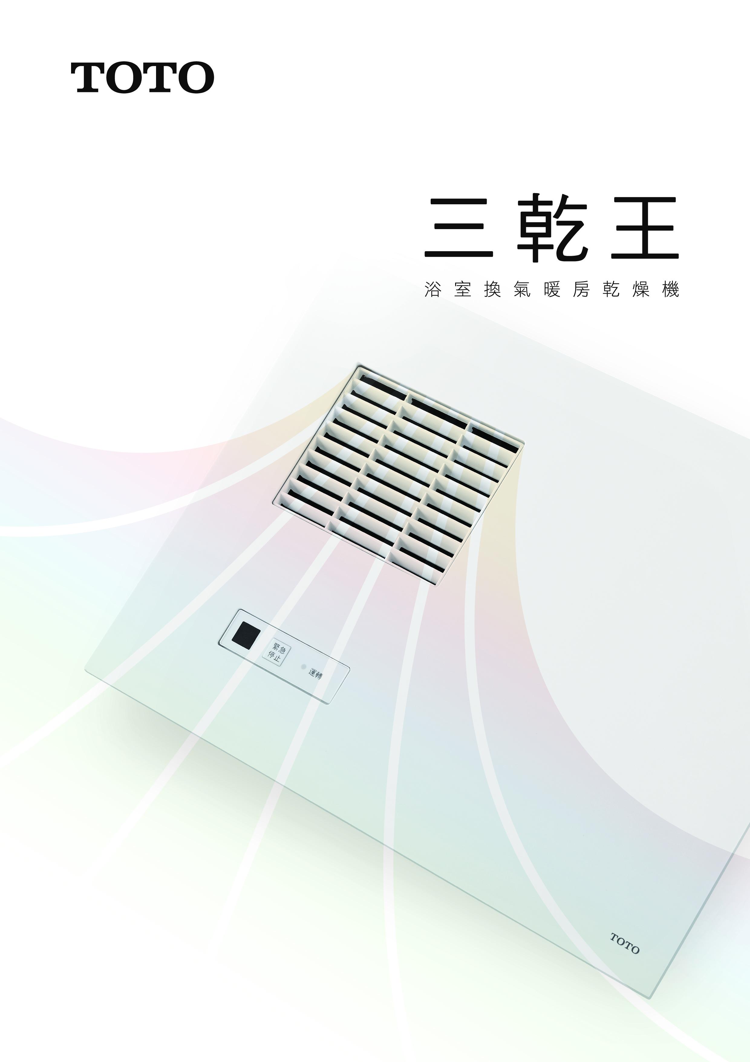 三乾王-浴室換氣暖房乾燥機